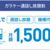 ソフトバンクで「ガラケー通話し放題割」がはじまりました!月額300円で通話し放題ガラケーが持てる!