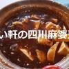 【やよい軒】本日発売「四川麻婆豆腐とから揚げの定食」頂きました!^^※動画あり
