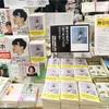 出版記念トークイベントのお知らせ