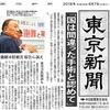 旧優生保護法(一九四八~九六年)による障害者らへの不妊手術問題で,全国被害弁護団は六日,早期の謝罪と補償を国に求める集会を国会内で開いた.「人権侵害の塊の法律なのに,国は争う姿勢を示した.反省していないのではないか」と指摘 東京新聞  2018年6月7日 朝刊