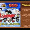 ラインレンジャー 2018年6月の新レンジャーアップデート!ラインレンジャー×犬夜叉コラボ