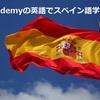 オンライン学習【Udemy】を使って英語でスペイン語を勉強しよう