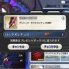 FGO日記  宮廷音楽家にロックオン!!