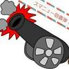 祝!スマニュー砲が初被弾!その威力とマネタイズ効果はいかに?