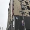 2020.02.09 京都リベンジ2020冬 3日目前編 ~やっぱり人が多かった市内中心部~