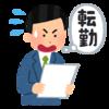 YOU太郎の働き方改革~辞令と小さな世界~