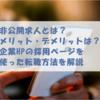非公開求人とは?メリット・デメリットは?企業HPの採用ページを使った転職方法を解説