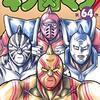 【コミック】感想:WEBコミック「キン肉マン」第259話「キッドとの結晶技(けっしょうぎ)!!の巻」