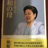 連載「韓鶴子女史自叙伝」6・「序文」解明「韓鶴子女史の動機は恨みがえしである」