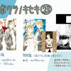 ボクラノキセキ 23巻&short stories