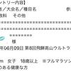 大阪マラソンまで、あと3日!飛騨高山エントリーしました!