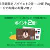 LINE Payカード 3日間ポイントが倍に! 4%還元!