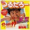 摩訶レコード:哀愁DON JUAN/やるだけやったら!?