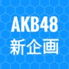 アイドルの株主になる?!AKB新コンテンツ「AiKaBu(アイカブ)」登場で悔しすぎ