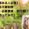 【住民税申告不要制度】申告期限・必要書類・自治体の受付窓口(実際にやってみた)