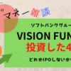 Softbank|ビジョンファンドの投資先~決算発表会から