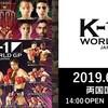 【大会結果】6月30日(日)開催|K-1 WORLD GP 2019 JAPAN ~K-1スーパー・バンタム級世界最強決定トーナメント~