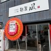 「二郎系・つけ麺 麺屋 凪 -NAGI-」 早速伺っちゃいました。。