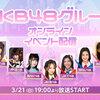 3/21(日)無料ライブ配信予定!