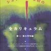 お待たせしました!!  Waldorflehrplanbuch ist übersetzt!