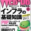 WEB+DB PRESS Vol.65 で記事を書きました