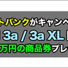 「Pixel 3a/3a XL」購入で商品券2万円貰える!ソフトバンクがキャンペーン中!