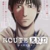 漫画【ROUTE END】1巻目