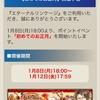 エタリン攻略 1月8日夕方より念願のポイントイベント始まるよー!