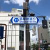 【♯12】多摩堤通り(東京都世田谷区)/通称道路名標識探訪