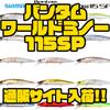 【シマノ】ステイ時もアピール出来るフラッシュブースト搭載ミノー「バンタムワールドミノー115SP」通販サイト入荷!