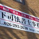 山下司法書士事務所のブログ