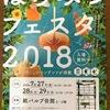はちみつフェスタ2018