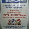 仙台市街のビデオゲーセンが絶滅の危機