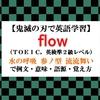 flowの意味【鬼滅の刃の英語】水の呼吸 参ノ型 流流(りゅうりゅう)舞いで例文、語源、覚え方(TOEIC、英検準2級レベル)【マンガで英語学習】