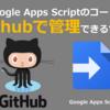 Google Apps ScriptのコードをGithubで管理できる「Google Apps Script Github アシスタント」が便利すぎる