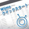 Wijmoクイックスタート − webpackでモジュールをバンドルする