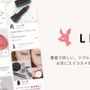 【ユーザーファーストで】LIPS の検索システムを改善する【考える】