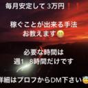 Twitter /副業初心者に読んで欲しいブログ~副業界隈編~