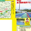 12日(日)に裾野で富士裾野高原マラソン大会が開催されます