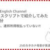 高橋ダン English Channel トランプ氏、連邦所得税払っていない?! (9月28日)