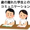 【看護学校生活】歳の離れた学生とのコミュニケーション