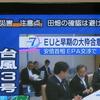 台風 3号