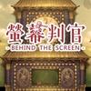 Switch『螢幕判官 Behind The Screen』レビュー!あまりにもぶっ飛んだ演出が秀逸!どこまでもダークなADV!