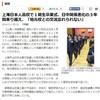 上海日本人学校高等部が創立初の卒業生を輩出。海外からの日本人グローバル人材育成を考える