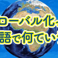 「グローバル化」の英語表現ご紹介!今後必要なスキルとは?