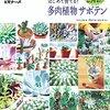 多肉植物初心者は絶対に買うべき本!「趣味の園芸ビギナーズ」 はじめて育てる! 多肉植物 サボテン