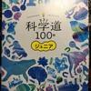 科学絵本選びに役立つ!本屋で無料の『科学道100冊ジュニア』を入手