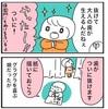 歯がぬけたら【4コマ2本】
