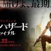 北京で映画:バイオハザード ザ・ファイナル