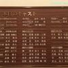170308 ノートルダムの鐘 @四季劇場 秋